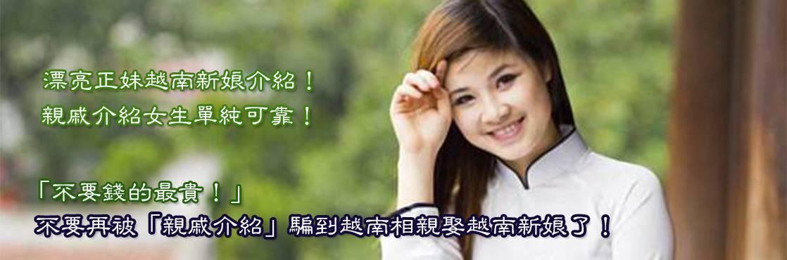 「不要錢的最貴!」不要再被「親戚介紹」到越南相親娶越南新娘了!