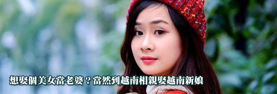 想娶個美女當老婆?歡迎到越南相親娶越南新娘