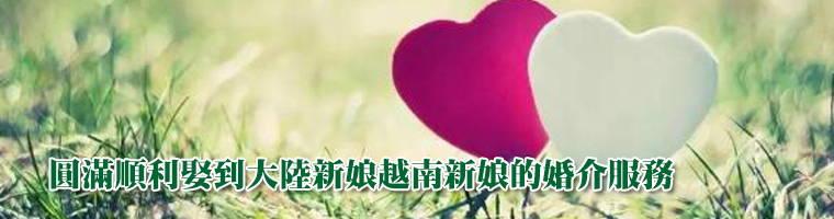 圓滿順利娶到大陸新娘越南新娘的婚姻介紹服務