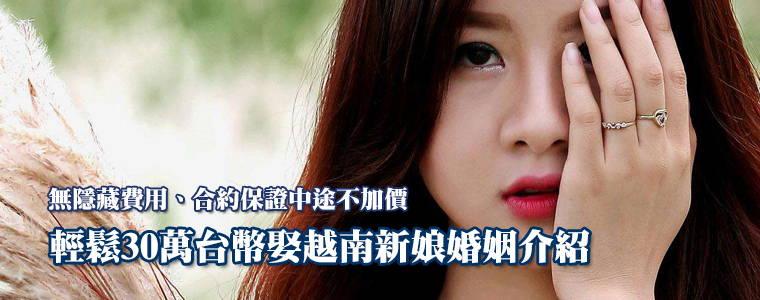 輕鬆30萬台幣娶越南新娘婚姻介紹(合約保證、無隱藏費用)