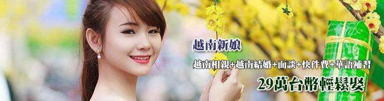 越南新娘29萬元輕鬆娶